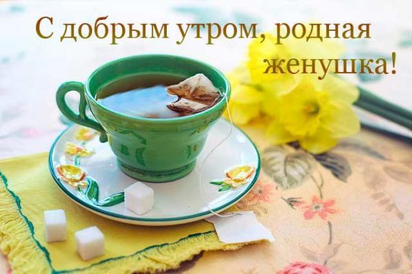 чай и нарциссы для жены