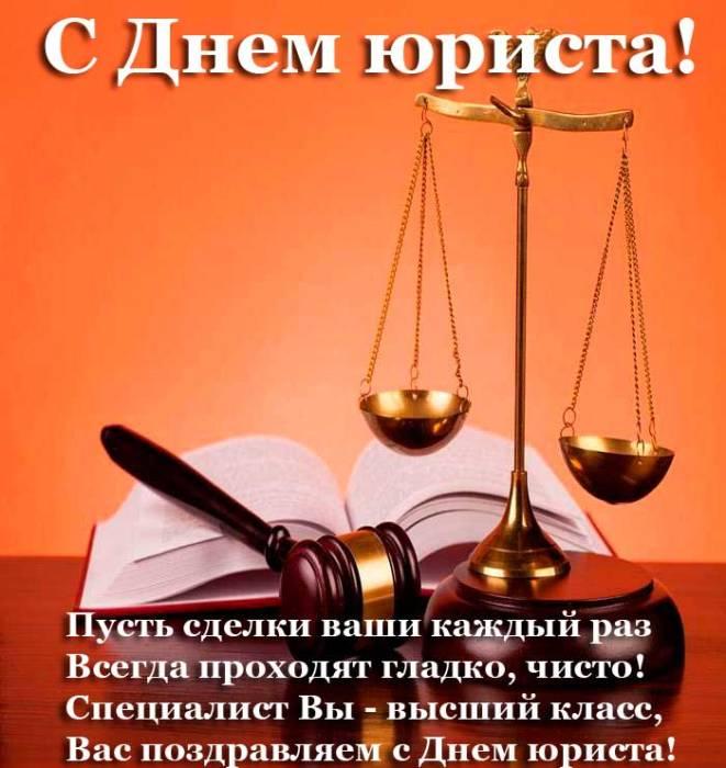 картинка в день юриста