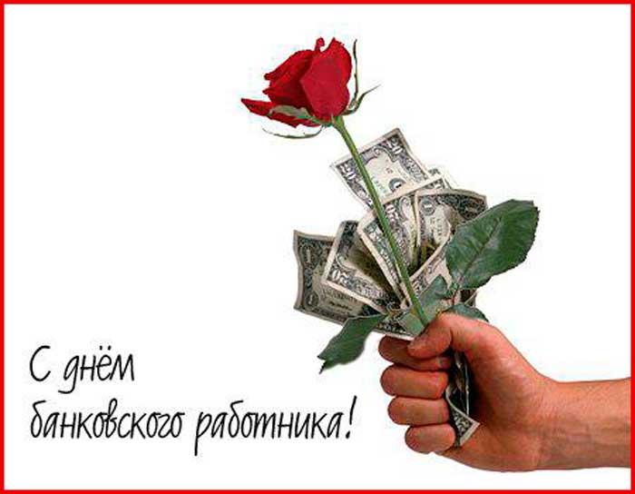 деньги, роза и поздравление работнику банка
