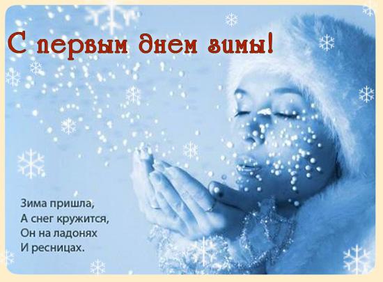 картинка-поздравление с первым днем зимы