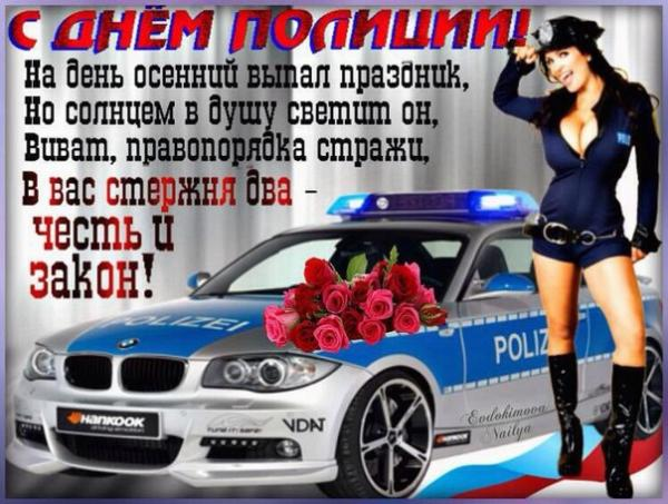 стихи на День полиции
