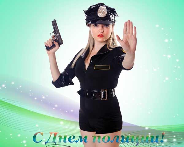 девушка поздравляет с Днем полиции