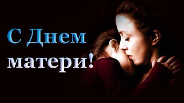 поздравление с Днем матери в прозе (своими словами)