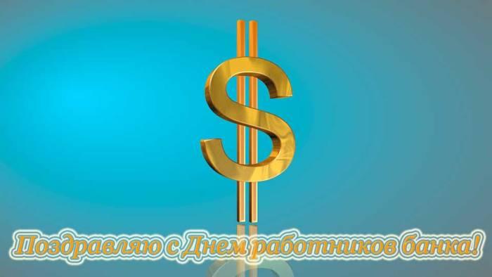 доллар и пожелание