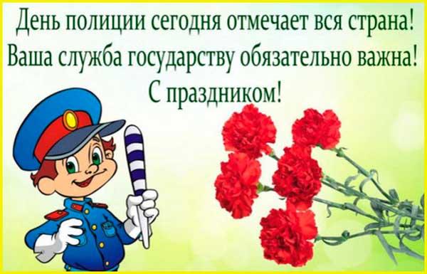 поздравление в День милиции