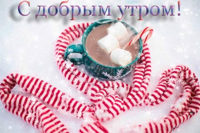 утренний кофе на снегу
