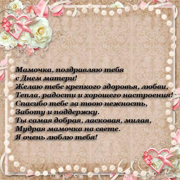 картинка с поздравлением с Днем матери