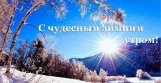 красивое зимнее утро