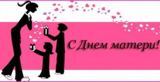 поздравление с Днем матери от детей