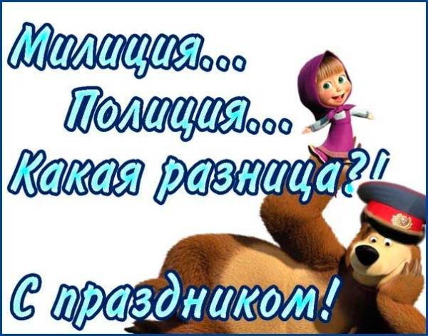 Маша и Медведь полицейский