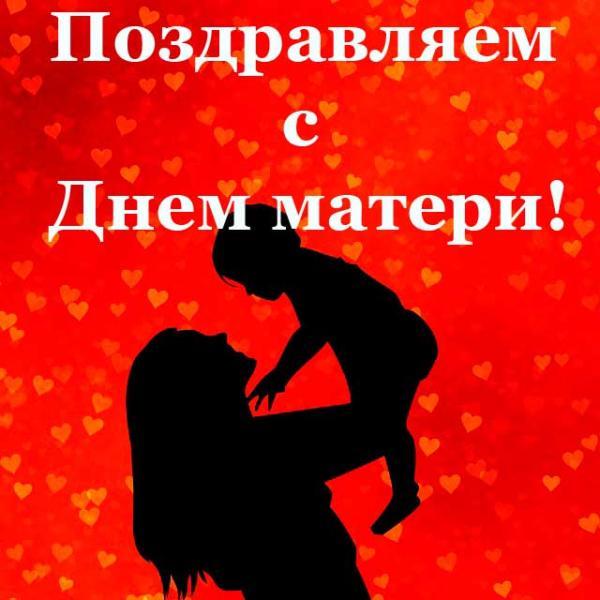 поздравление женщине с днем матери