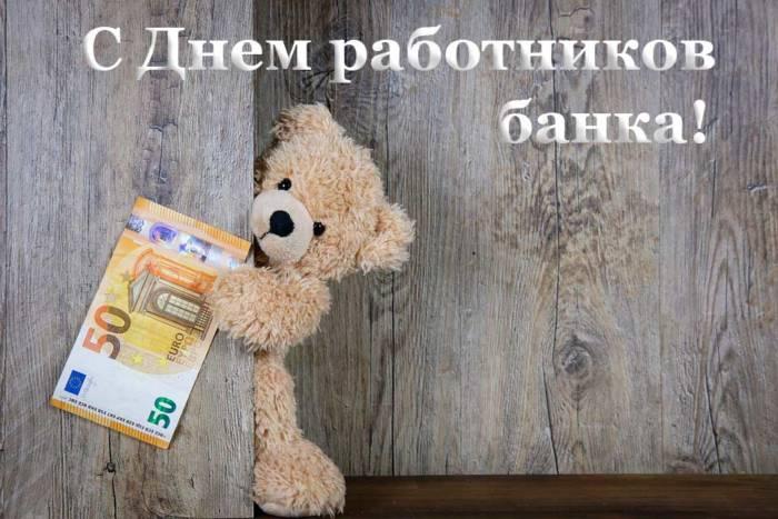 медвежонок с купюрой