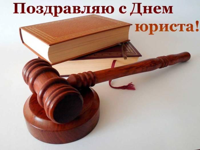 сборник законов, молоток и поздравление юристам