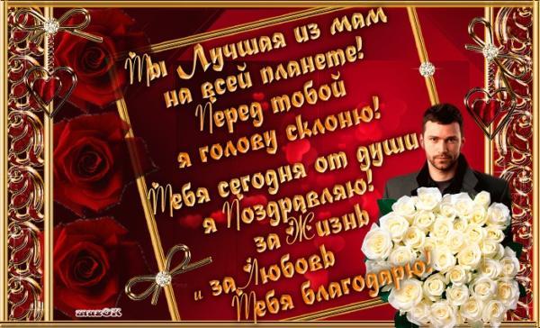 поздравление в День мамы от сына