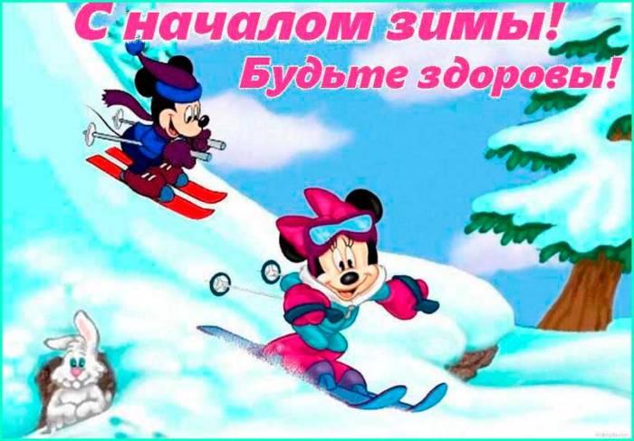 мыши на лыжах в первый день зимы