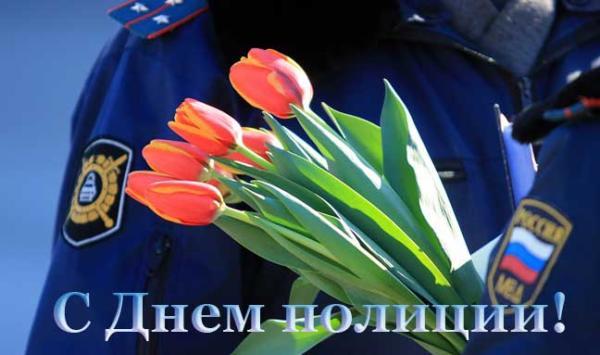 цветы в День милиции