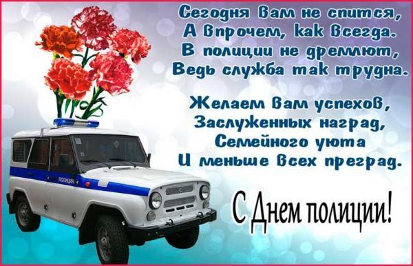 полицейская машина и гвоздики ко Дню полиции