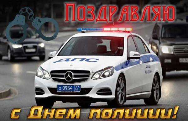 машина и поздравление милиционеру