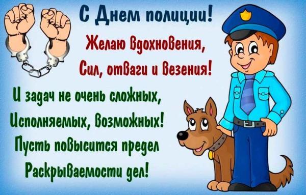 милиционер, пес и поздравление
