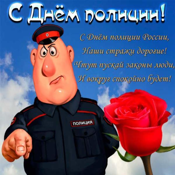 полицейский с розой
