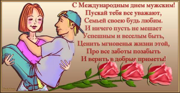стихи в Международный день мужчин
