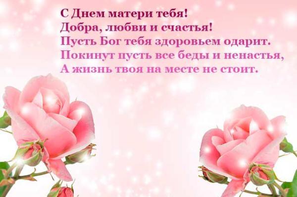 пожелание маме и розы