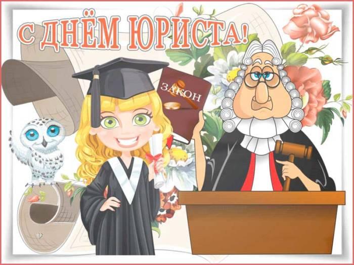 анимационная картинка с днем юриста стрикта ценится