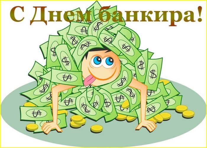 прикольный банкир и куча денег