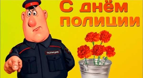 прикольное поздравление на День полиции