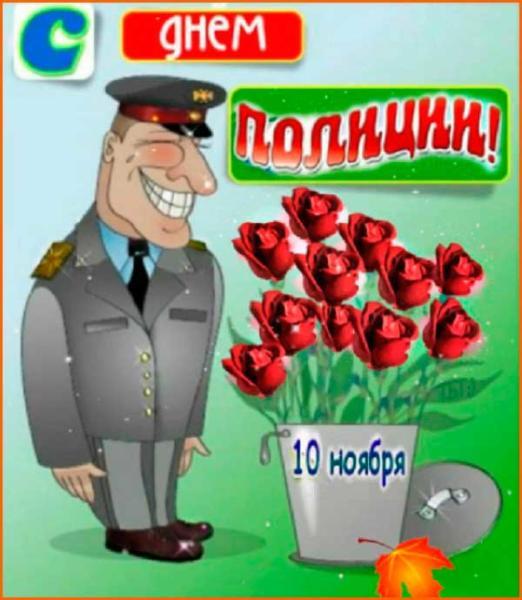 прикольный полицейский и цветы в День полиции