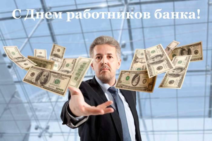 с днем банковского работника