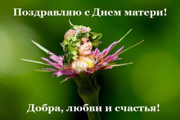 дитя в цветке