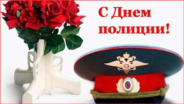 розы, фуражка и поздравление коллегам полицейским