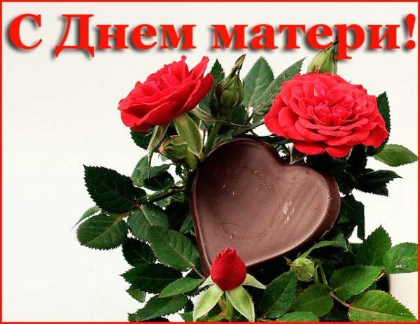 розы и конфеты маме