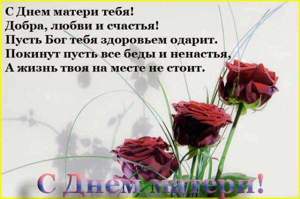розы и пожелание ко Дню мамы