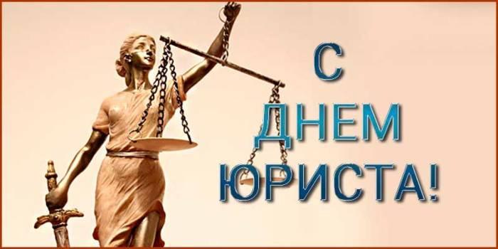 картинка поздравление с Днем юриста