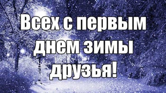 Прикольные картинки с первым днем зимы смешные