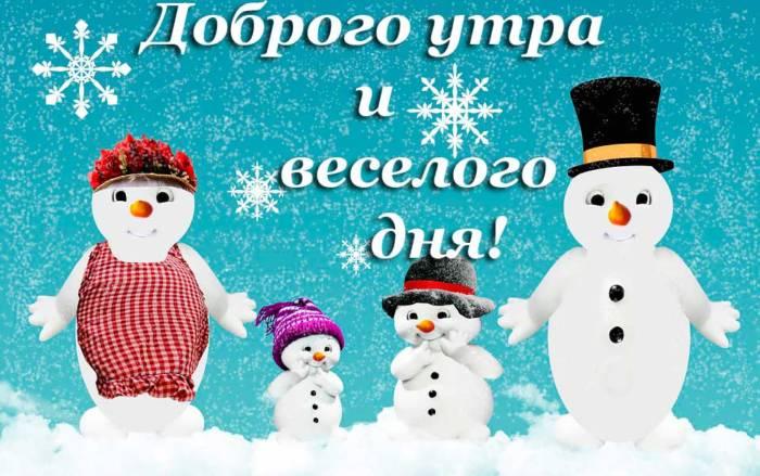 семья снеговиков желает доброго утра