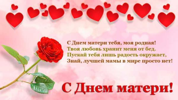 сердечки, роза и пожелание
