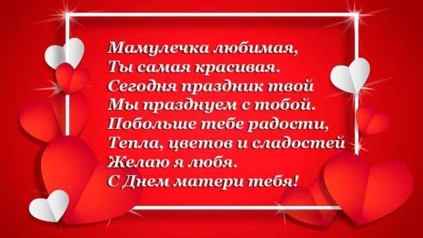 сердце и стихи с Днем матери
