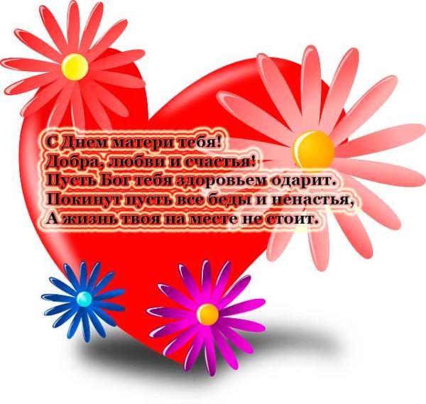 сердце и стихи для мамы