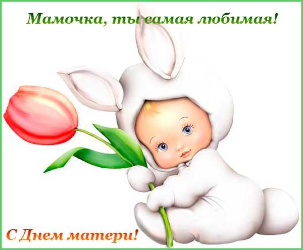 смешной малыш с цветами для мамы