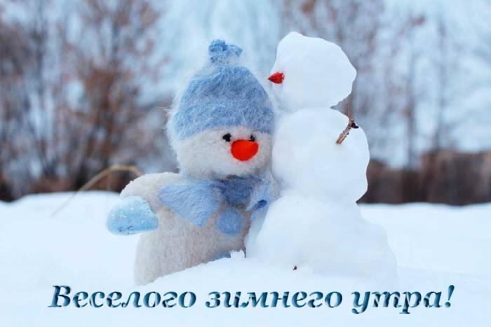 снеговики желают веселого утра