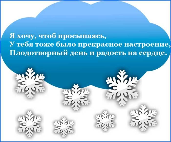 снег и красивое пожелание доброго утра