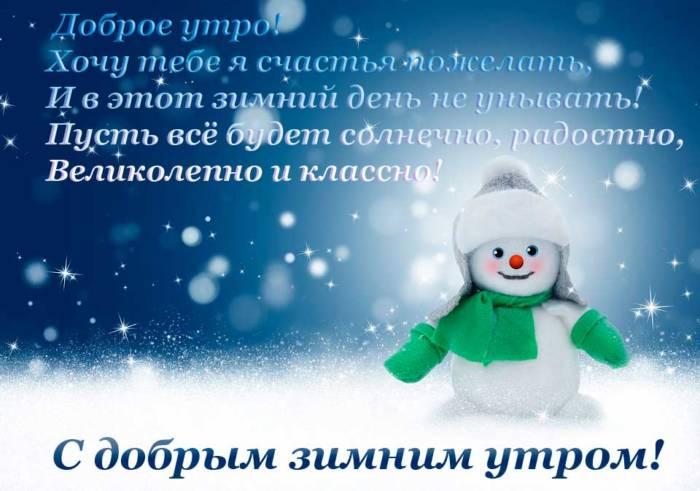 снеговик и красивое пожелание доброго утра