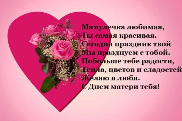 стихи с Днем матери и сердце