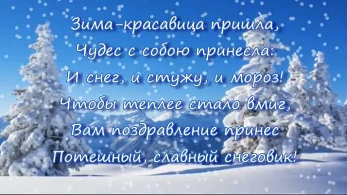 поздравление с первым днем зимы в стихах