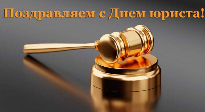 судейский молоток и поздравление