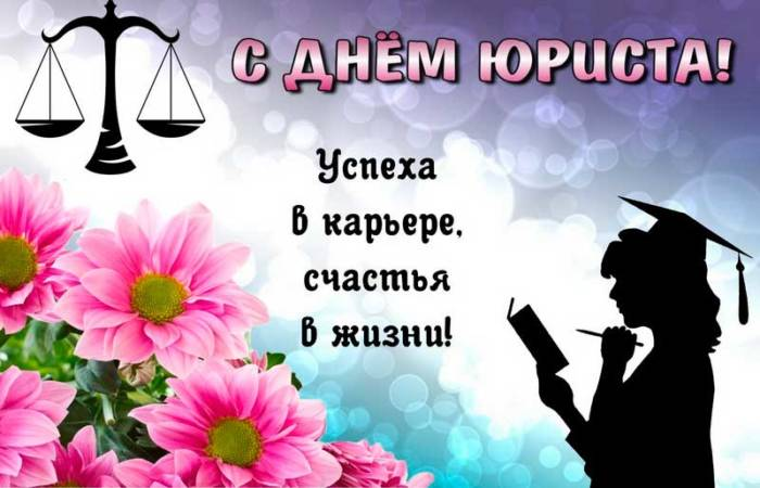 судья, цветы и стихи для юриста