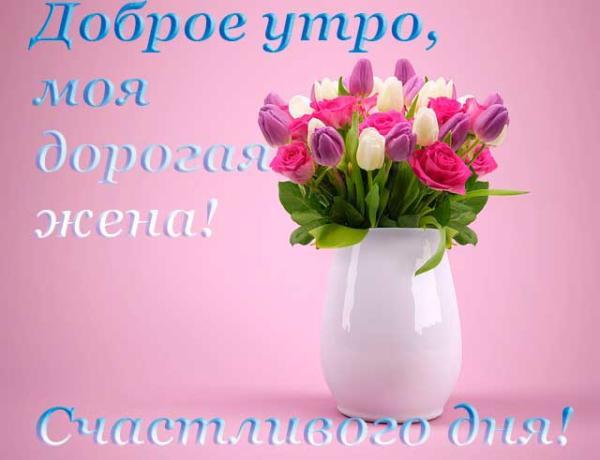 цветы в вазе для жены